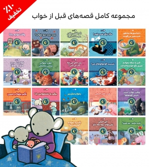 قصههای قبل از خواب - مجموعه کامل