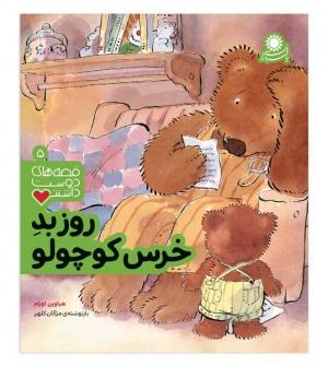 روز بد خرس کوچولو
