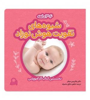 شیوههای تقویت هوش نوزاد؛ 6-3 ماهه