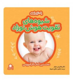 شیوههای تقویت هوش نوزاد؛ 9-6 ماهه